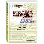 思维导图・高中政史地知识全解(2014版)