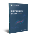 《国际汉语教师证书》考试真题集