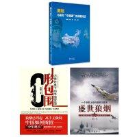 戴旭与美军中国通的战略对话 C形包围――内忧外患下的中国突围 盛世狼烟:一个空军上校的国防沉思录(套装共3册)