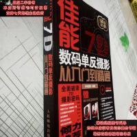 【二手旧书9成新】佳能7D数码单反摄影从入门到精通9787115332394