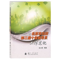 北京市高校第二届十佳辅导员工作笔记