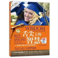 新东方 舌尖上的智慧――美国名校最佳毕业演说(第3辑)(附赠MP3/MP4)