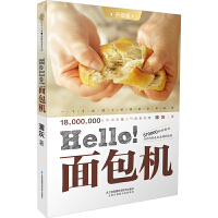 Hello!面包机:升级版(汉竹)