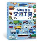 各种各样的交通工具 会动的立体书0-10岁儿童绘本3D立体翻翻书 101个好玩的汽车工程车科普书籍