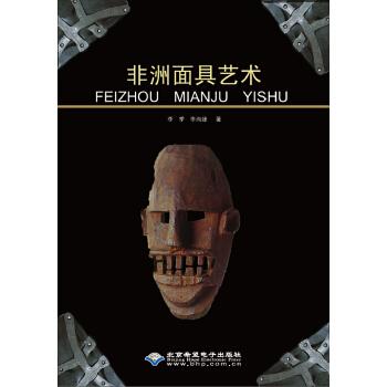 非洲面具艺术