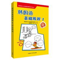 �n���Z基�A教程(1)(�W生用��)(配CD光�P)(18新)