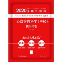 心血管内科学(中级)模拟试卷 2020版