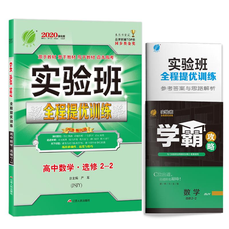 实验班提优训练 高中 数学 选修(2-2)苏教版 2020年秋新版(含答案册)