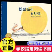 松鼠先生和月亮 {德}塞巴斯蒂安・麦什莫泽 3-6-8岁儿童启蒙认知绘本故事图画书 一二年级小学生亲子绘本课外阅读 海豚