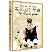 正版 蒂凡尼的早餐DVD 喜剧片经典电影光盘碟片 奥黛丽赫本