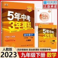 2021版五年中考三年模拟九年级下册数学人教版5年中考3年模拟初中数学九年级数学练习册