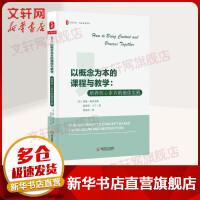 以概念为本的课程与教学:培养核心素养的绝佳实践/大夏书系 华东师范大学出版社有限公司