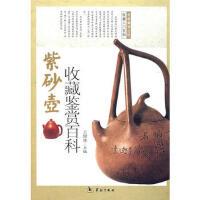封面有磨痕-B-紫砂壶收藏鉴赏百科 9787801784834 华龄 知礼图书专营店