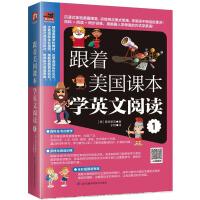 跟着美国课本学英文阅读1 江苏科学技术出版社