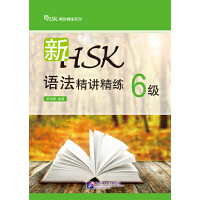 新HSK语法精讲精练 6级