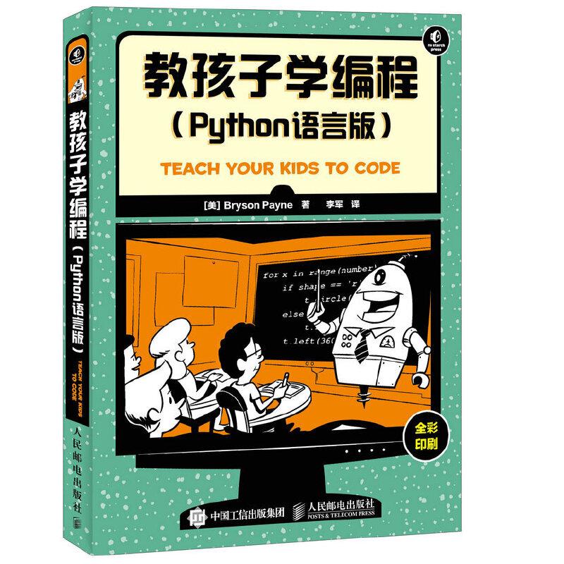 教孩子学编程 Python语言版少儿编程入门书 高中新课标必修编程入门书 中小学编程自学教程 基于Python3编写的程序设计入门书 学习计算机思维方式 构建编程思维 寓教于乐全彩印刷