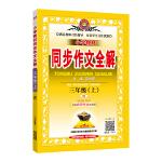 2019秋 小学教材同步作文全解 三年级上 人教版(RJ版)