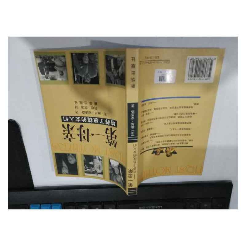 [二手书旧书9成新hf]第一母亲培养了总统的女人们 /波尼·安杰洛 新华出版社