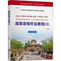 越南语视听说教程(3) 学生用书 世界图书出版公司