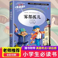 雾都孤儿 教育部新课标推荐书目-人生必读书 名师点评 美绘插图版