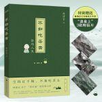 """不如吃茶去(林清玄的""""茶乐道""""与人间值得!年纪轻轻想那么多干吗?不如吃茶去!)"""