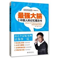 正版现货 强大脑 写给中国人的记忆魔法书 强大脑王峰著记忆力训练书记忆王子教你轻松记谋略中学教辅书提升记忆力书籍