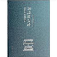 深圳咸头岭――2006年发掘报告 文物出版社