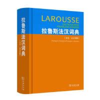 拉鲁斯法汉词典(法法 法汉双解) (法)杜布瓦 商务印书馆