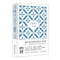 封面有磨痕-XX-上海女人 程乃珊 9787540466640 湖南文艺出版社 知礼图书专营店