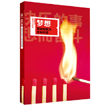 梦想(pdf+txt+epub+azw3+mobi电子书在线阅读下载)