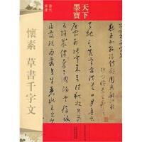 【RT4】天下墨宝 怀素 草书千字文 吉林文史出版社 吉林文史出版社 9787547217191