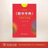 字帖 田雪松《新华字典》小学生写字课一年级上册 田雪松 书 商务印书馆
