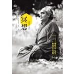 冥想(电子书)