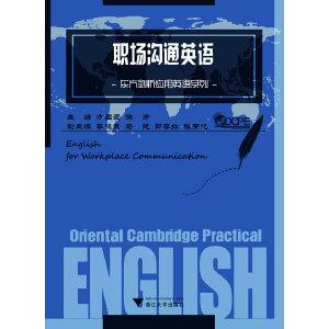 职场沟通英语