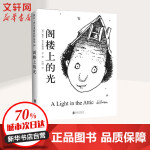 阁楼上的光 北京联合出版公司
