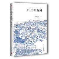 红豆生南国 王安忆 人民文学出版社【新华书店 品质保证】