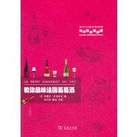 教你品味法国葡萄酒(法兰西生活拼图)