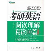 (2013)考研英语阅读理解精读100篇(基础版)(题型贴近真题,难度逐步进阶,巩固基础阅读能力!)新东方大愚英语学习