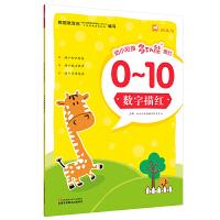 幼小衔接多功能描红・数字描红0-10