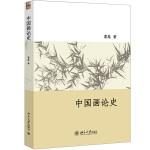 中国画论史