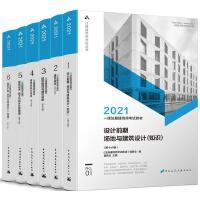 注册建筑师考试 一级注册建筑师考试 6本套 2021年