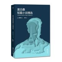 莫泊桑短篇小说精选(全新版,短篇小说之王经典作品集,新课标必读)