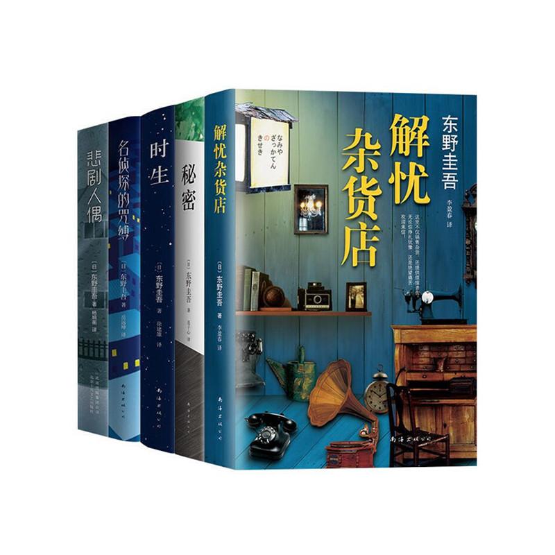 解忧杂货店+秘密+时生(套装共5本) 东野圭吾ZUI具奇幻色彩小说集,800万中国读者的挚爱选择