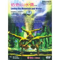 依依山水情(DVD)
