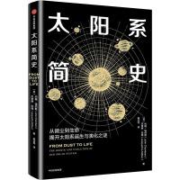 太阳系简史 中信出版社