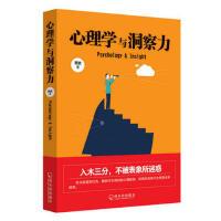 心理学与洞察力 西武 哈尔滨出版社