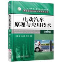 电动汽车原理与应用技术 第2版 王震坡孙逢春刘鹏 机械工业出版社
