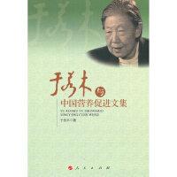 于若木与中国营养促进文集 于若木 人民出版社