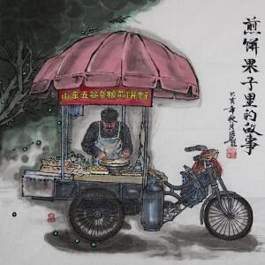 原创画《煎饼果子里的故事》葛洪彪ML4749 西安美院 专职画师