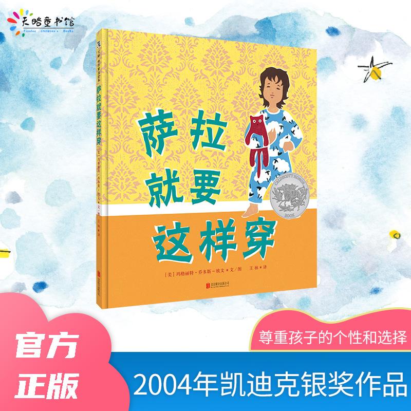 """《萨拉就要这样穿》(2004年凯迪克银奖作品) 2004年凯迪克银奖作品。孩子的""""独立宣言""""。天略童书馆出品"""